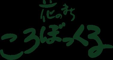 企業理念 | 花のまち ころぼっくる | 長野県長野市の花屋 園芸用品・ガーデニング用品